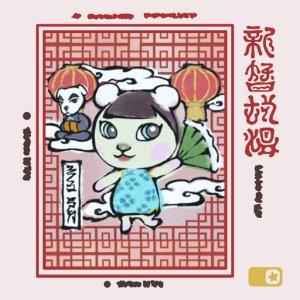 Animal Crossing New Horizons K.K. de wijze meester album