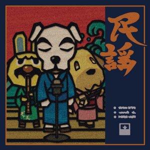 Animal Crossing New Horizons K.K.-folk album