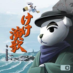 Animal Crossing New Horizons K.K.-klaagzang album