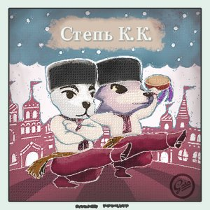 Animal Crossing New Horizons K.K.- op de steppe