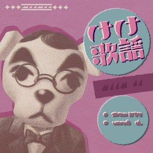 Animal Crossing New Horizons Kameraad K.K. album