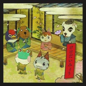 Animal Crossing New Horizons Keizer K.K. album